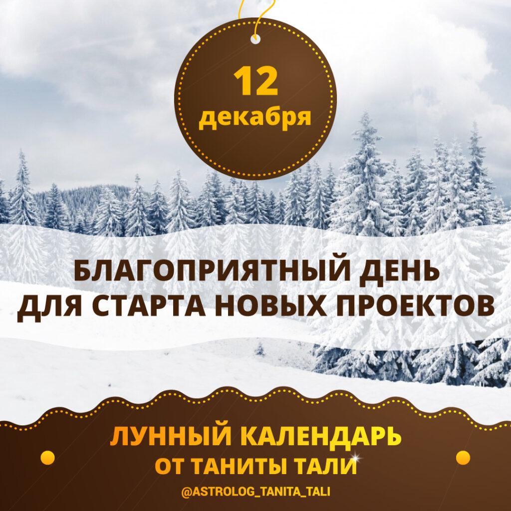 гороскоп на сегодня 12 декабря 2019