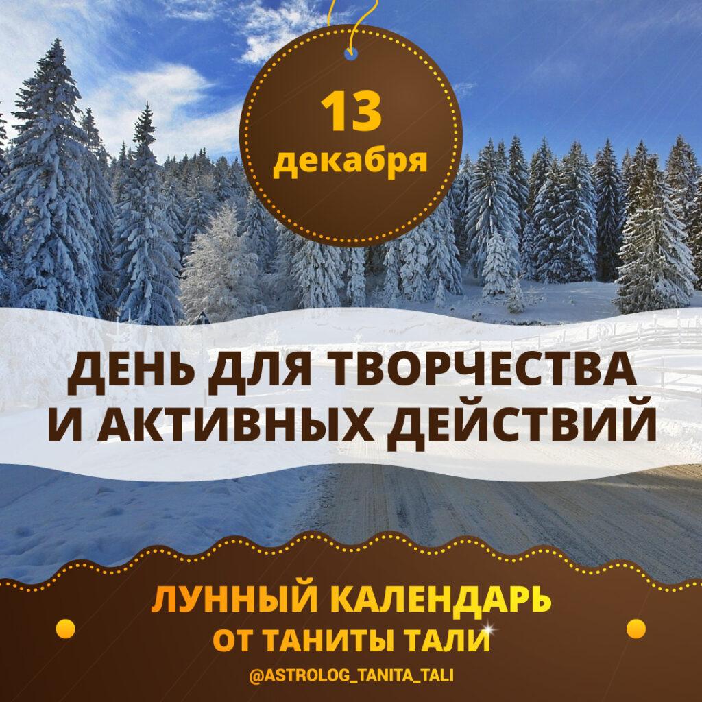 гороскоп на сегодня 13 декабря 2019