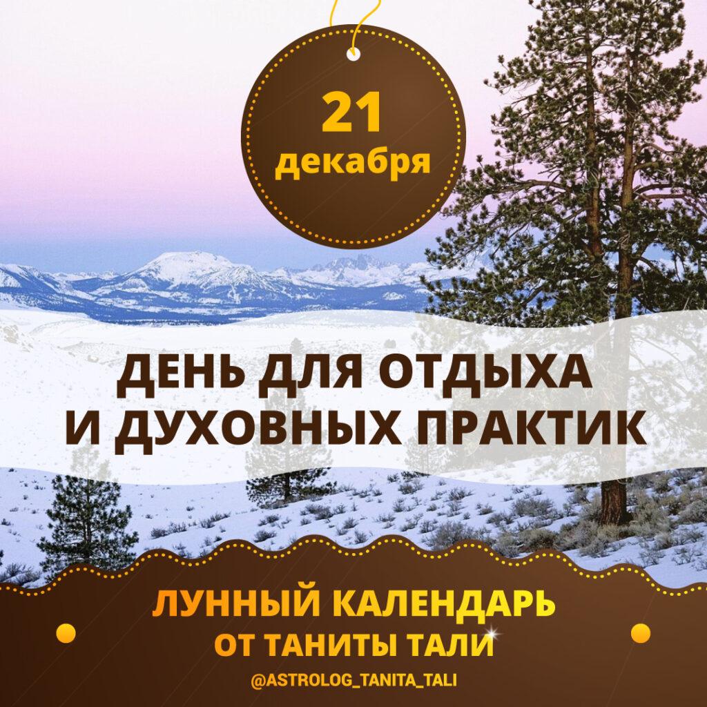 гороскоп на сегодня 21 декабря 2019