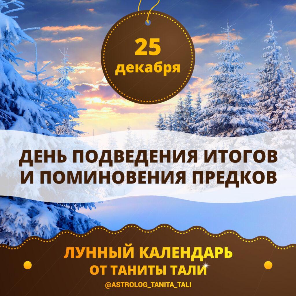 гороскоп на сегодня 25 декабря 2019