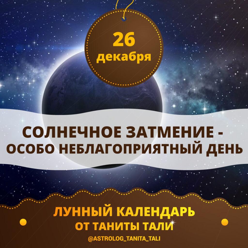 гороскоп на сегодня 26 декабря 2019