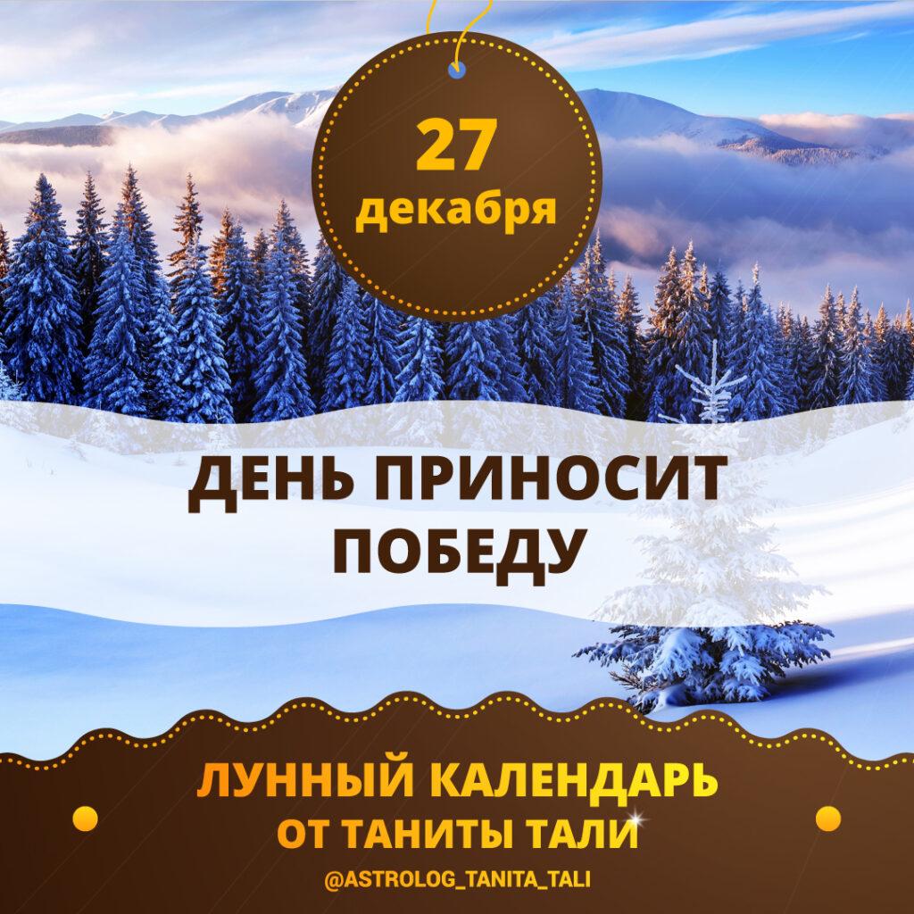 гороскоп на сегодня 27 декабря 2019