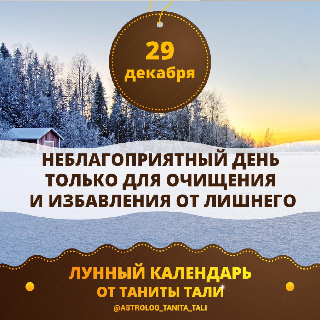 гороскоп на сегодня 29 декабря 2019