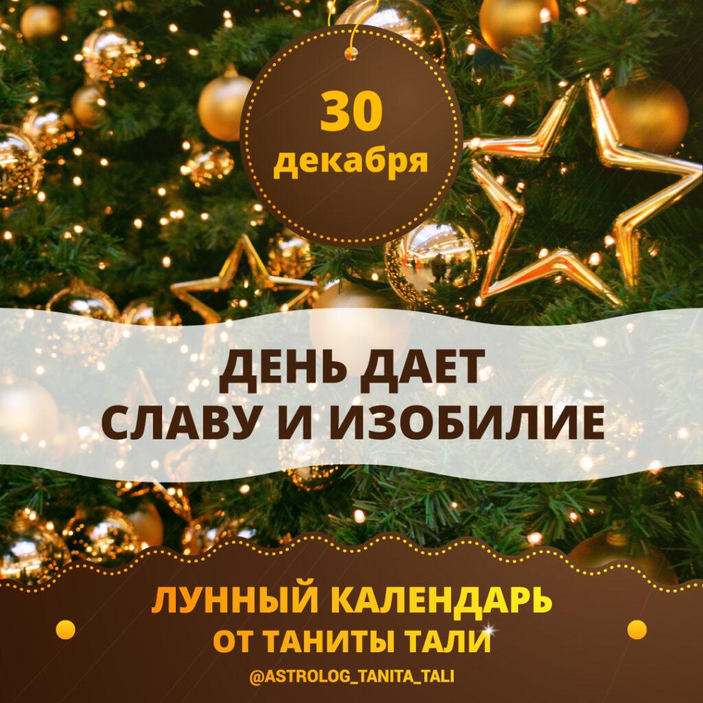 гороскоп на сегодня 30 декабря 2019