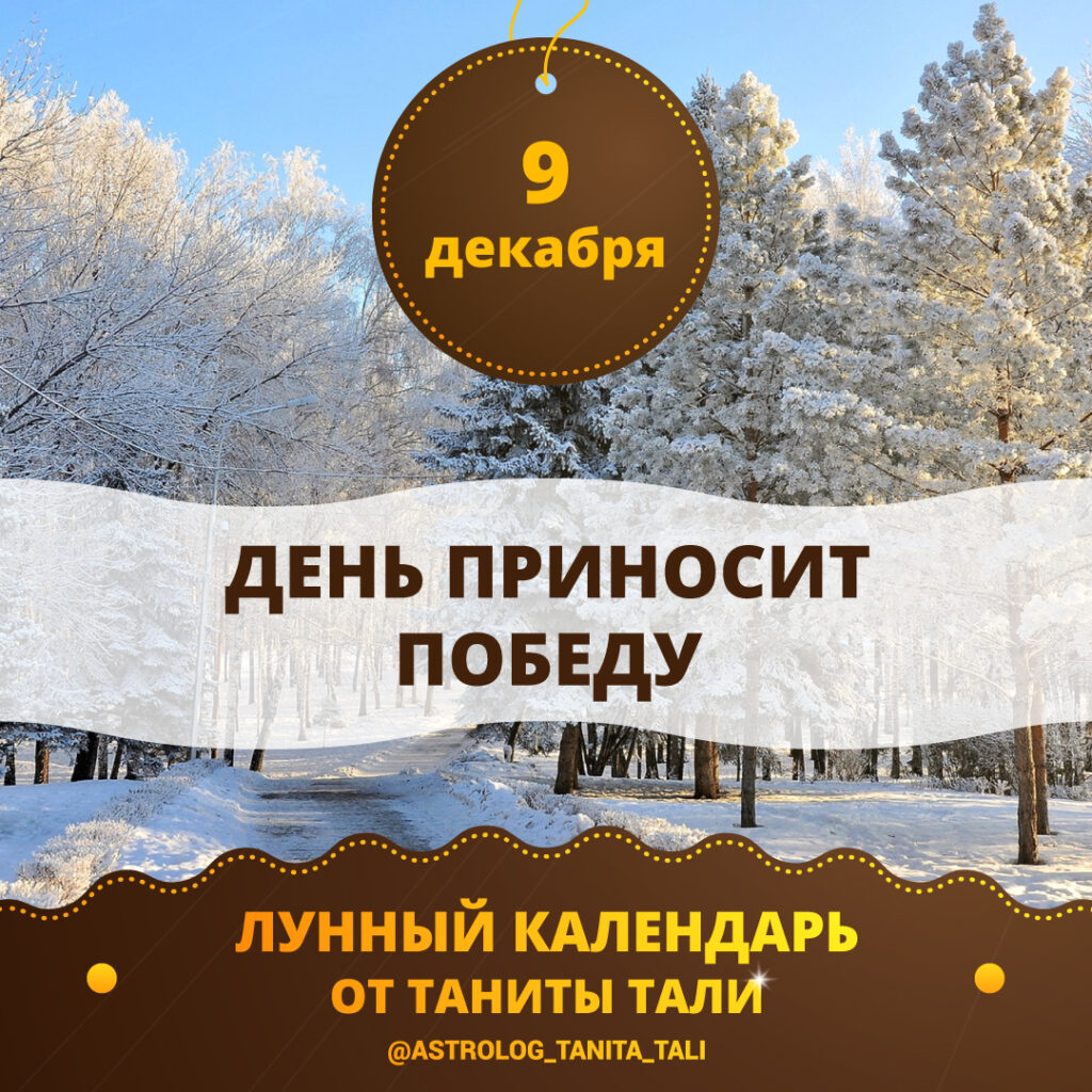 гороскоп на сегодня 9 декабря 2019