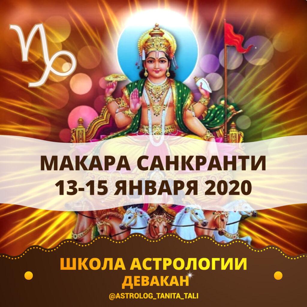 Макара Санкранти 2020