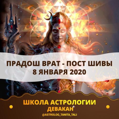Прадош Врат - Пост Шивы - 8 января 2020