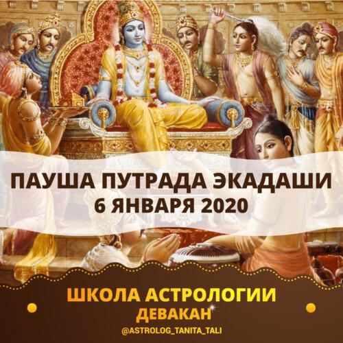 Пауша Путрада Экадаши – 6 января 2020