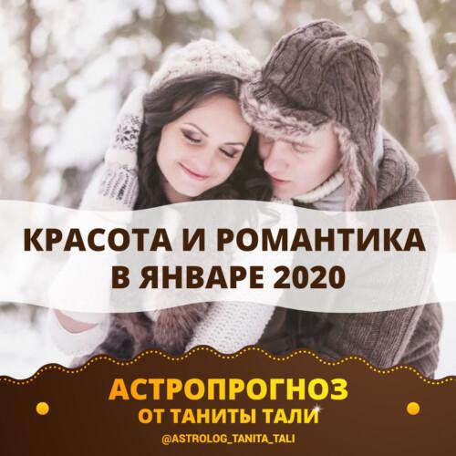 Красота и Романтика в январе 2020