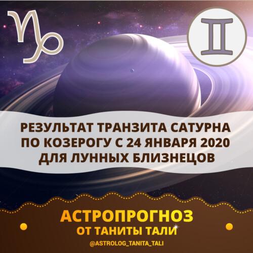 Транзит Сатурна по Козерогу 2020 для Близнецов