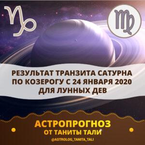 Транзит Сатурна по Козерогу 2020 для Девы
