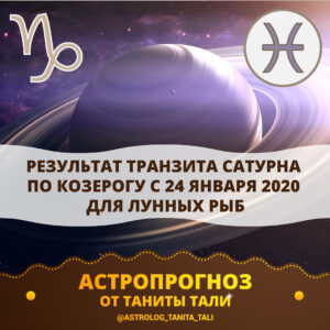 Транзит Сатурна по Козерогу 2020 для Рыб