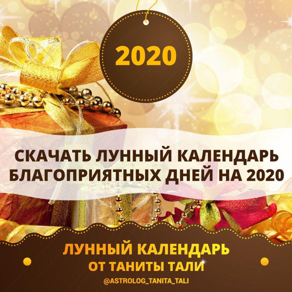 ведический лунный календарь на 2020