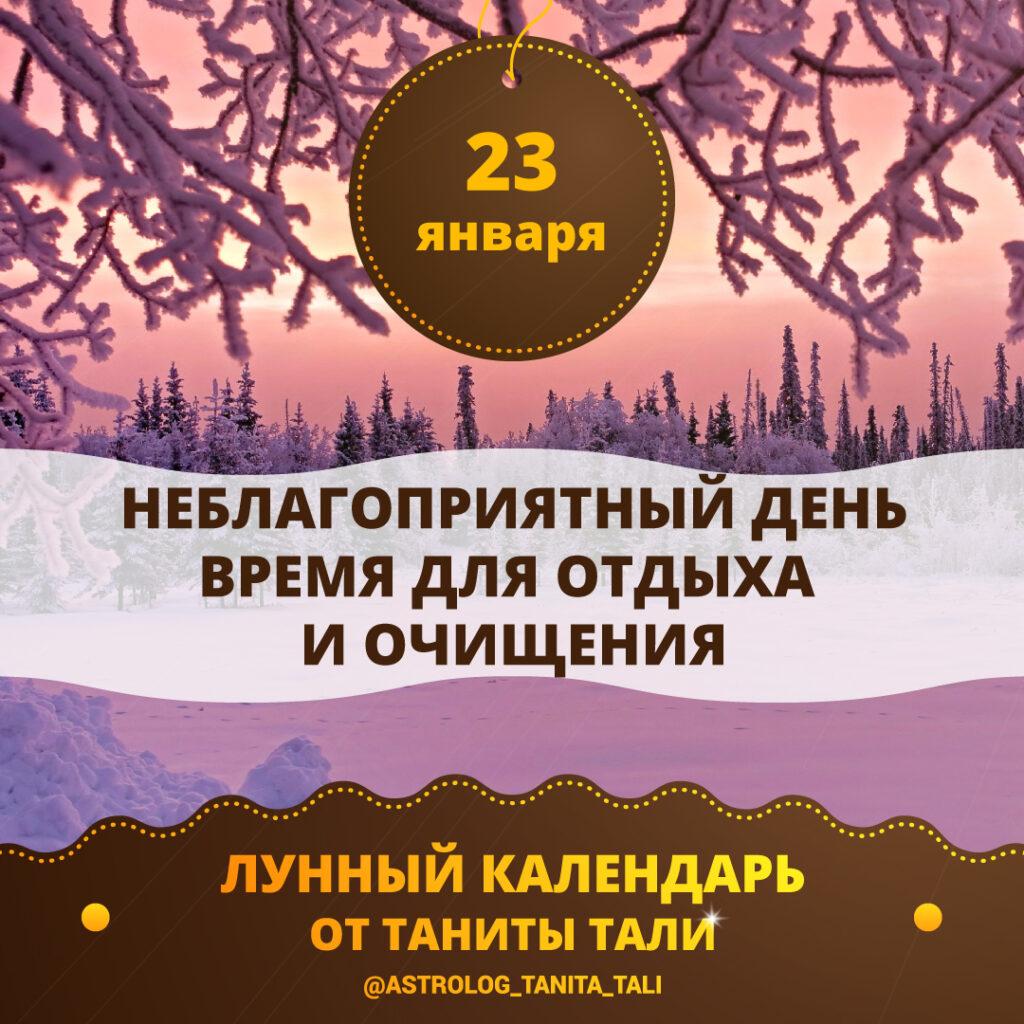 гороскоп на сегодня 23 января 2020