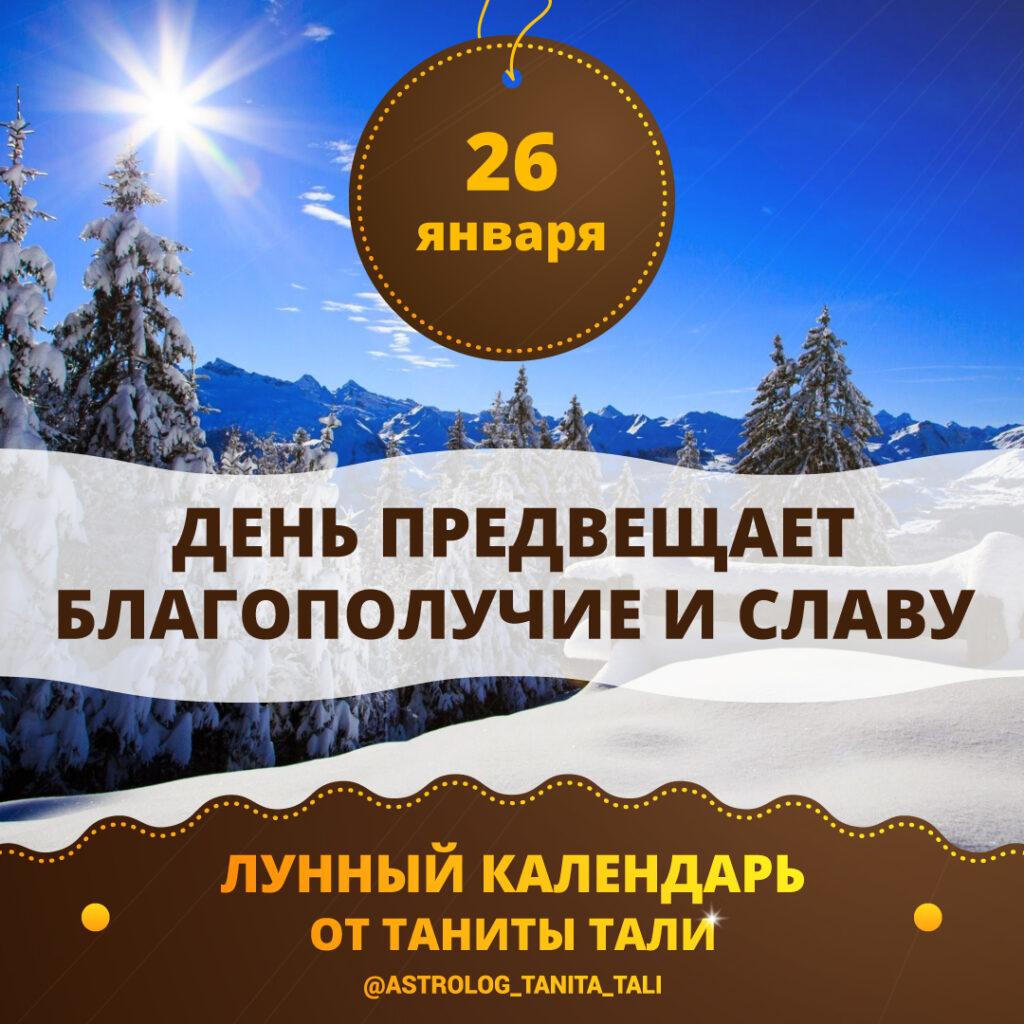 гороскоп на сегодня 26 января 2020