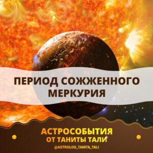 Период сожженного Меркурия