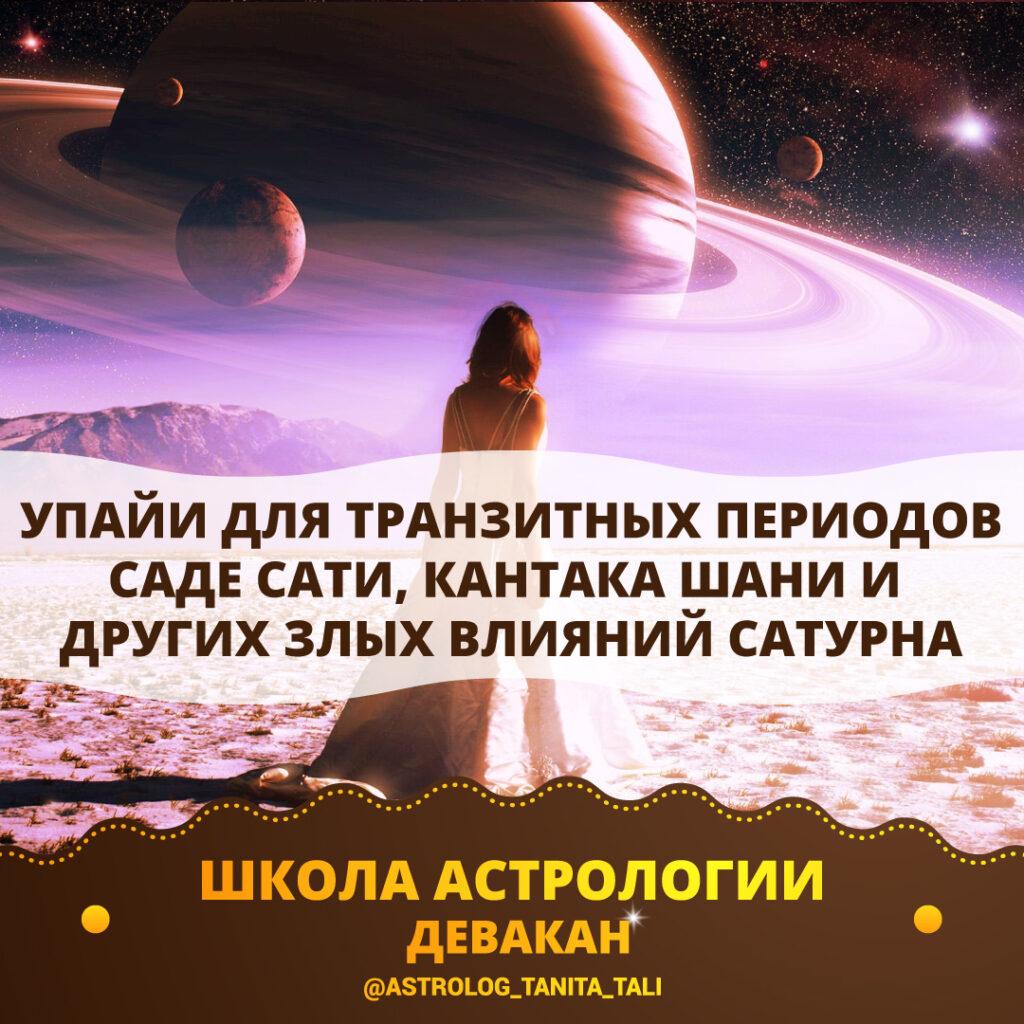 Упайи для транзита Сатурна