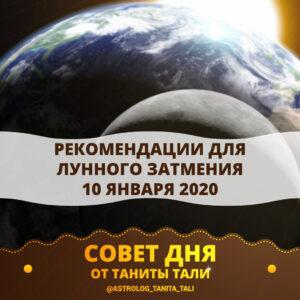 Рекомендации для лунного затмения 10 января 2020