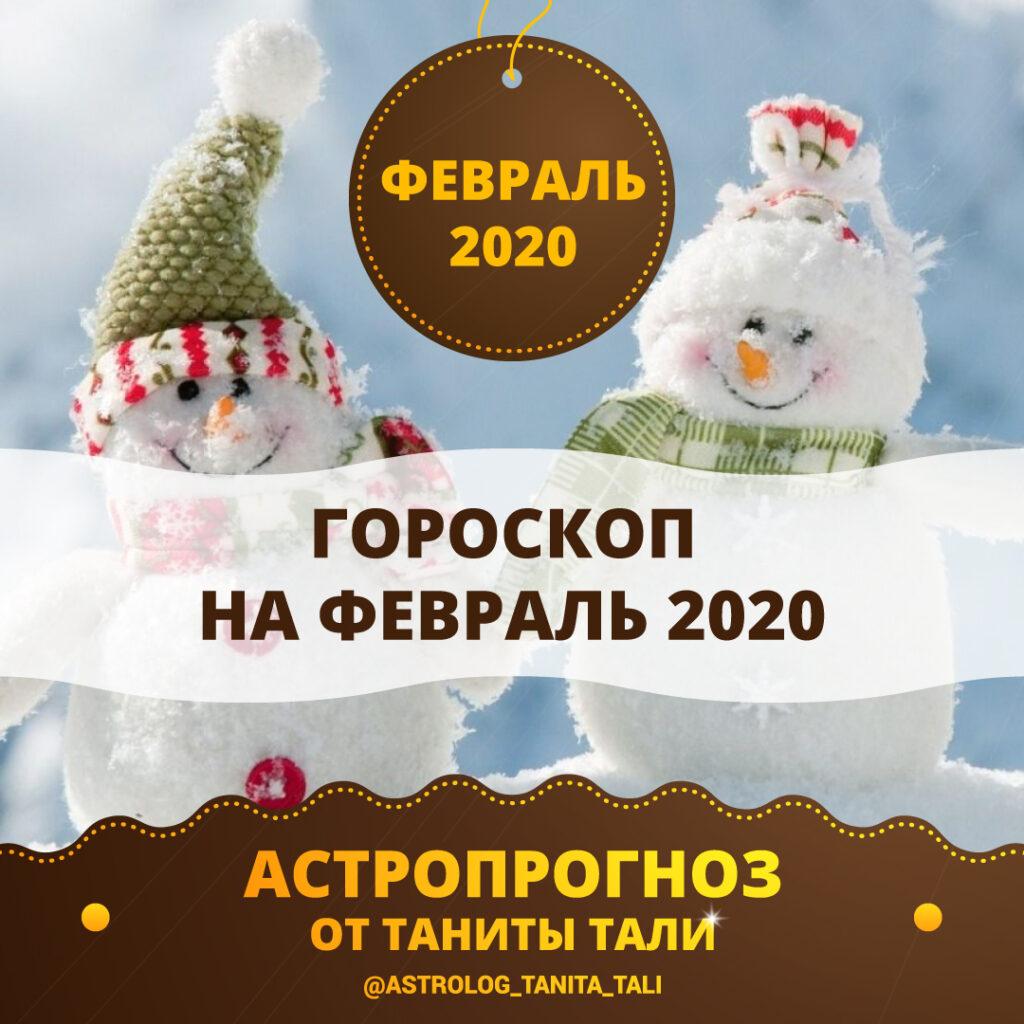 Гороскоп февраль 2020