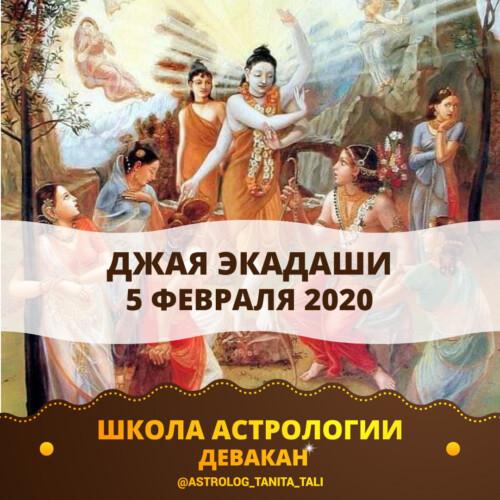 Джая Экадаши 5 февраля 2020
