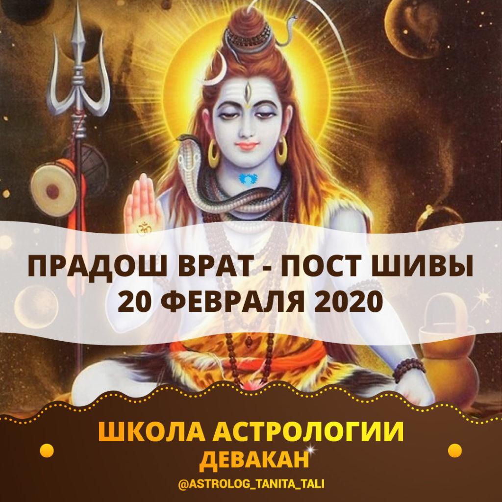 Прадош Врат 20 февраля 2020
