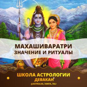 21 февраля 2020 - Махашиваратри