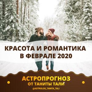 Красота и романтика февраль 2020