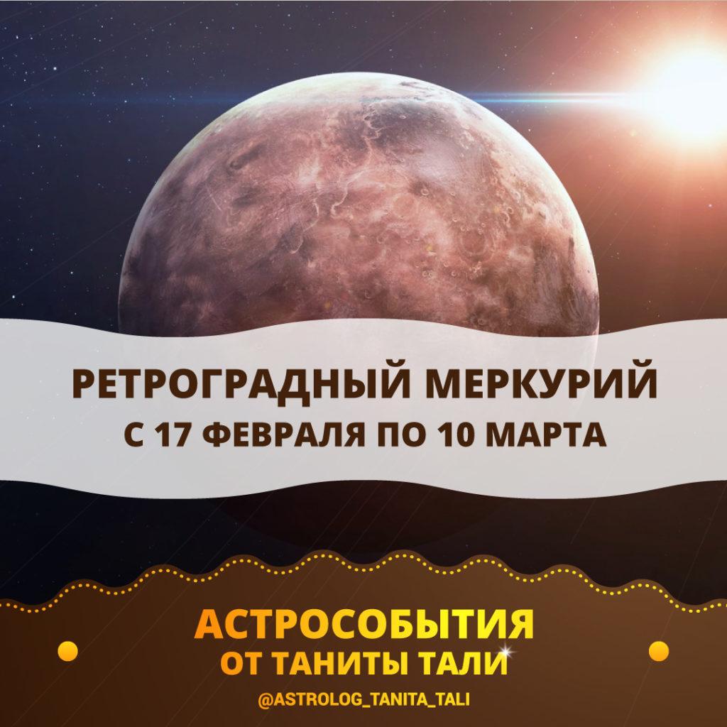 Ретро Меркурий 2020