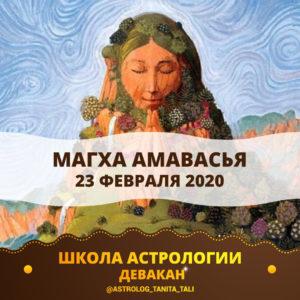 Магха Амавасья - 23 февраля 2020