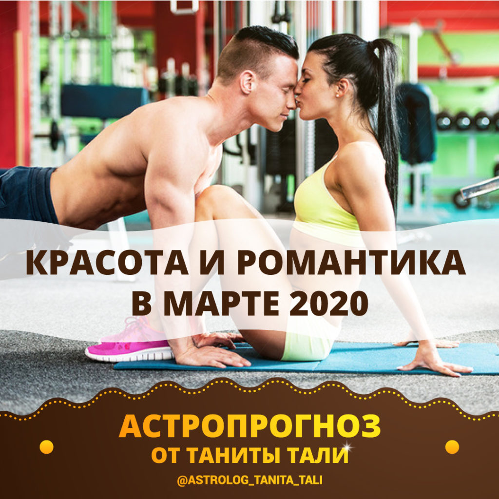 Красота и Романтика в марте 2020