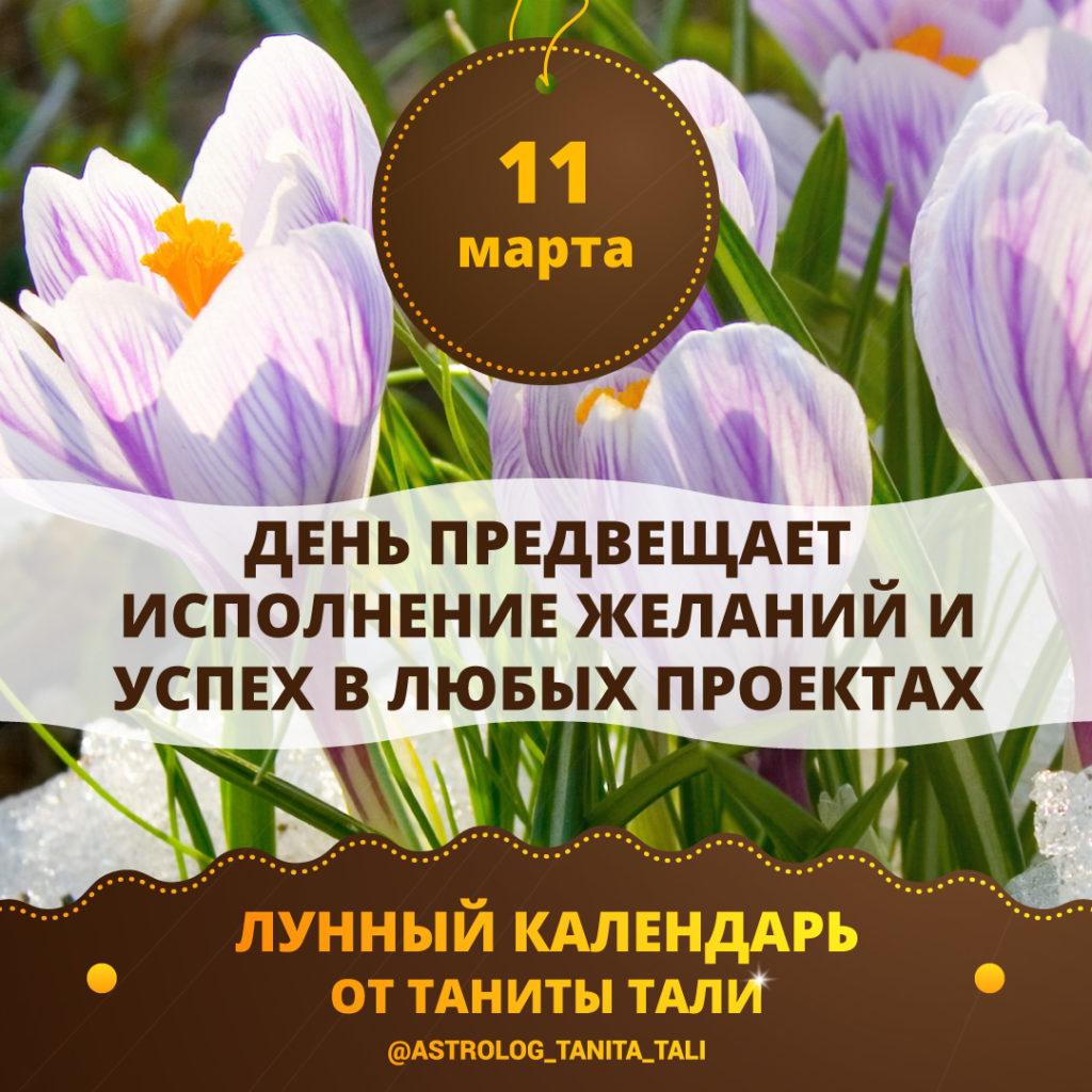 гороскоп на сегодня 11 марта 2020