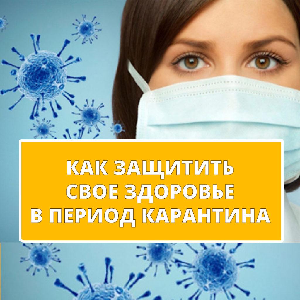 Защитить здоровье в период карантина