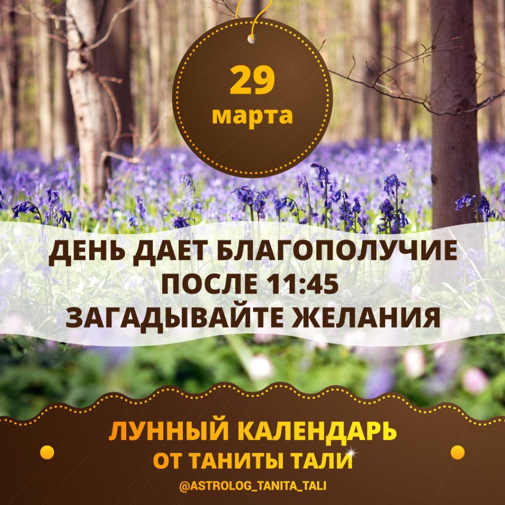 гороскоп на сегодня 29 марта 2020