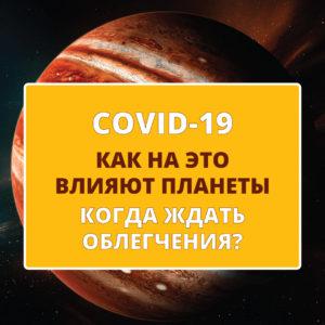 COVID-19 Как влияют планеты на корона вирус