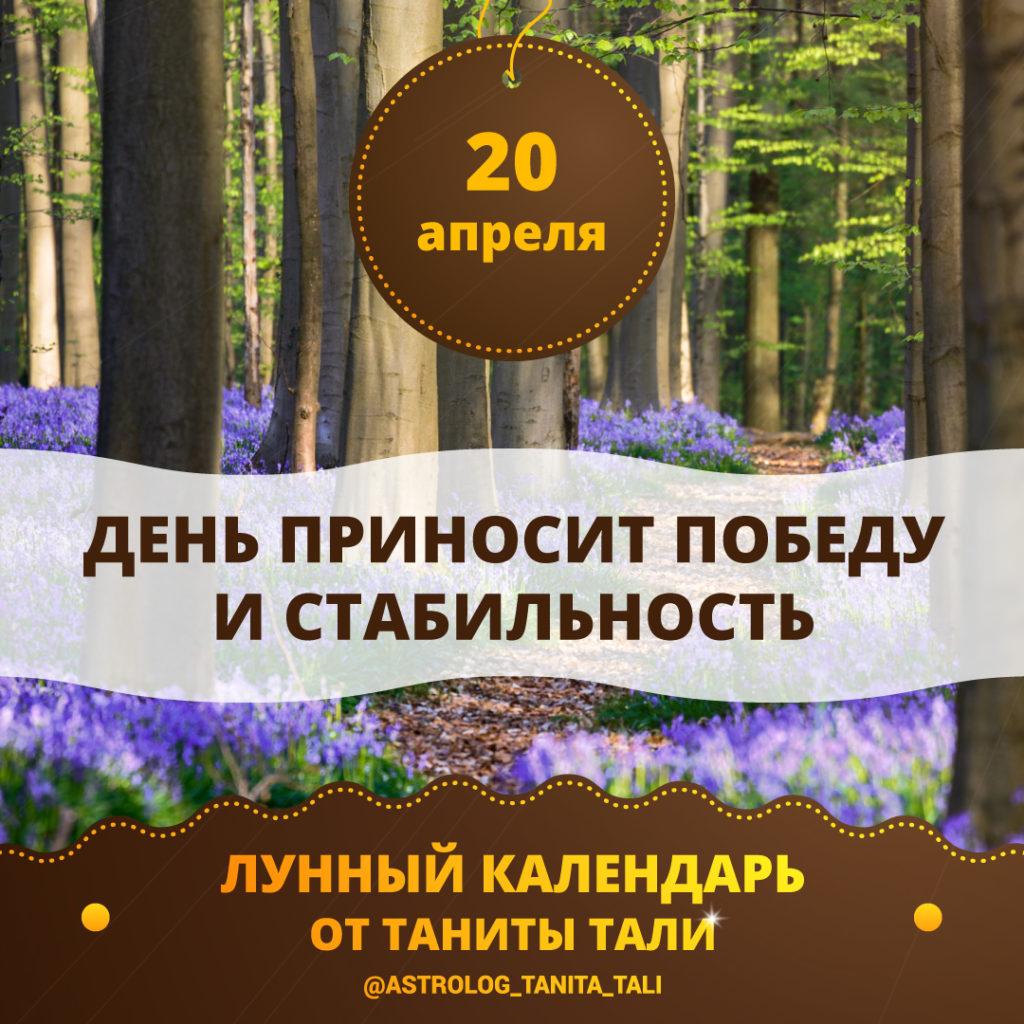 гороскоп на сегодня 20 апреля 2020