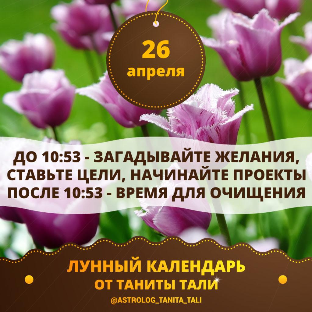 гороскоп на сегодня 26 апреля 2020