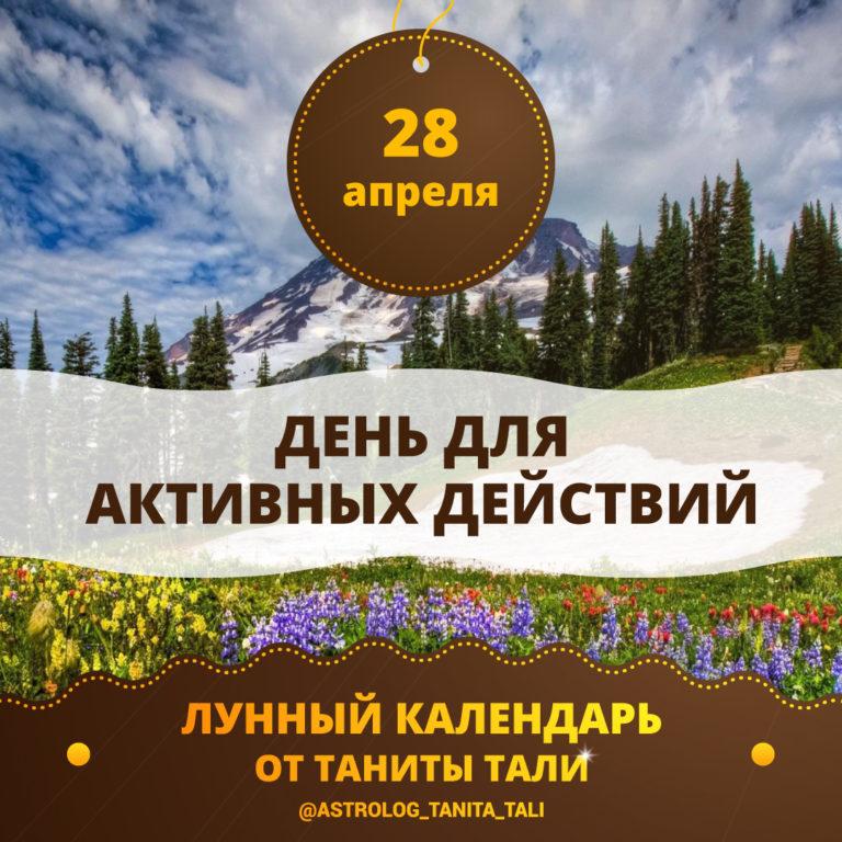 гороскоп на сегодня 28 апреля 2020