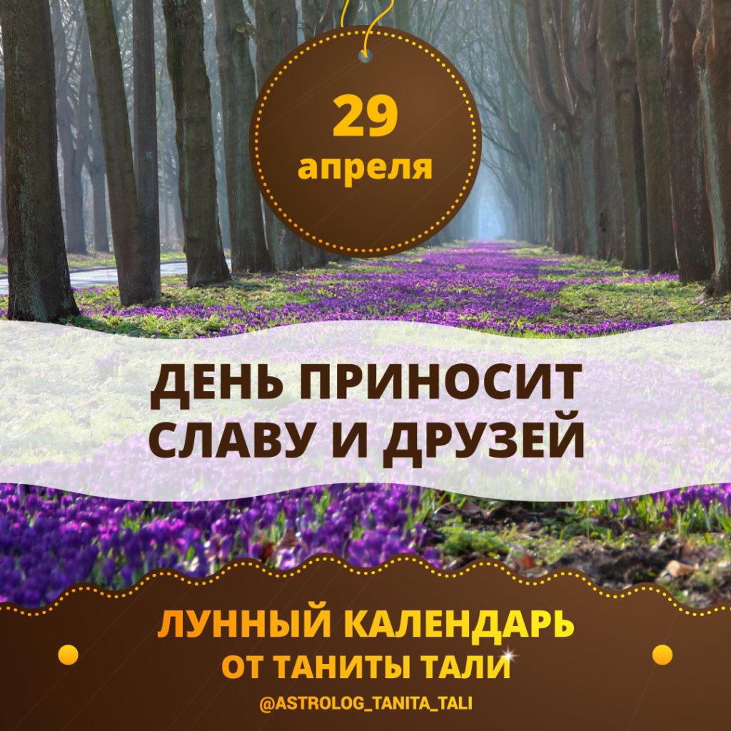 гороскоп на сегодня 29 апреля 2020