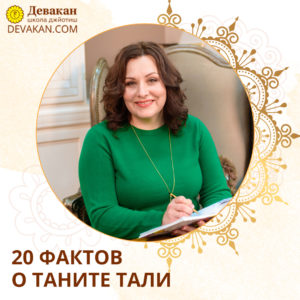 20 Фактов об астрологе Таните Тали