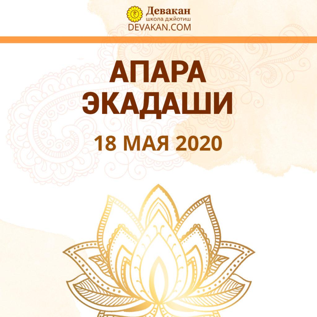 Апара Экадаши 18 мая 2020