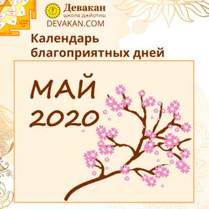 Благоприятные дни май 2020
