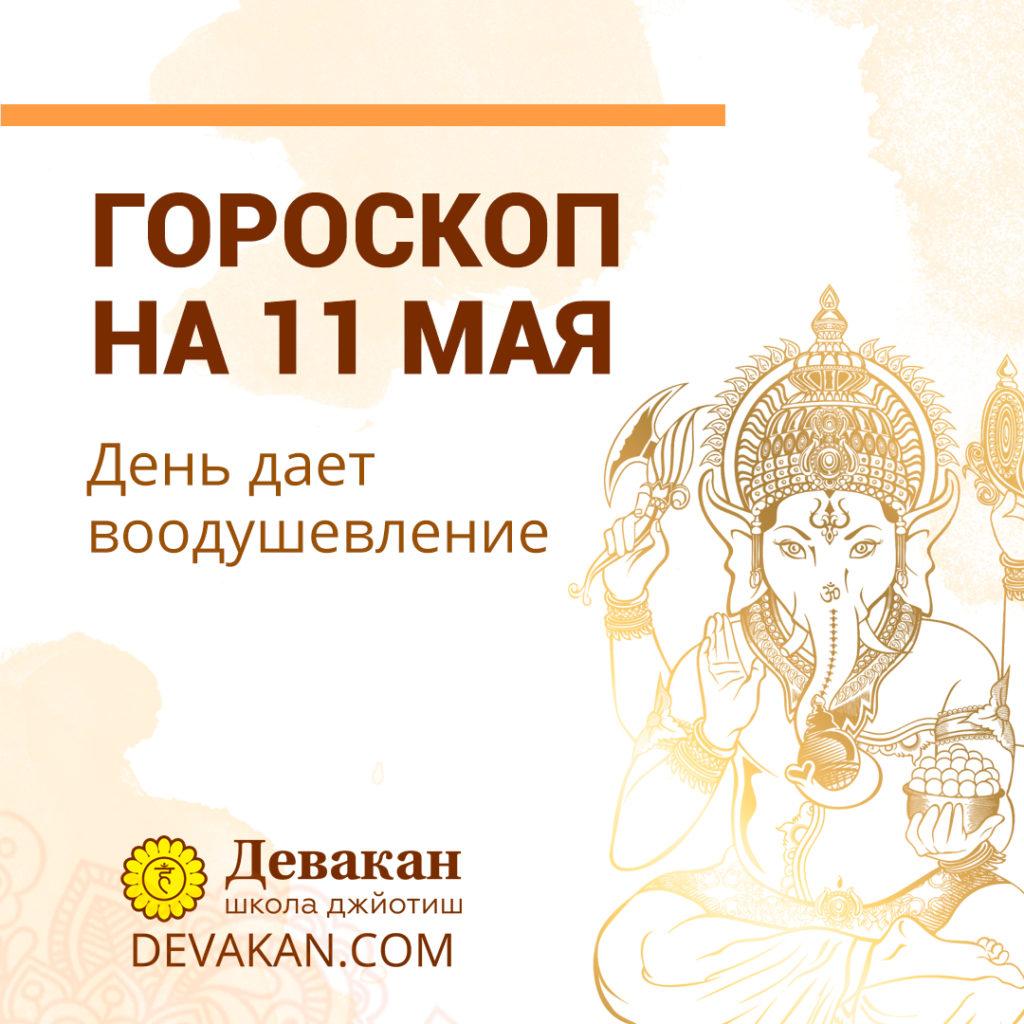 гороскоп на сегодня 11 мая 2020