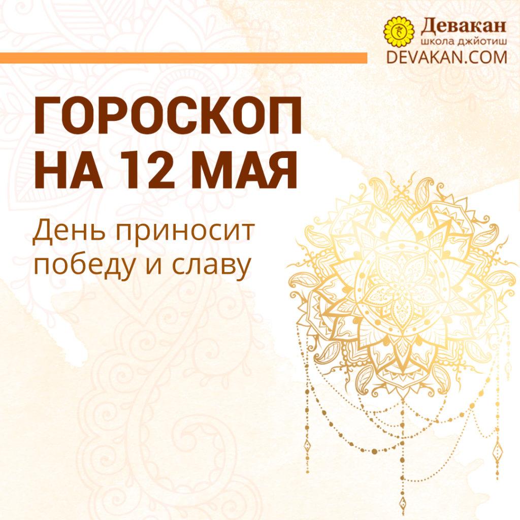 гороскоп на сегодня 12 мая 2020