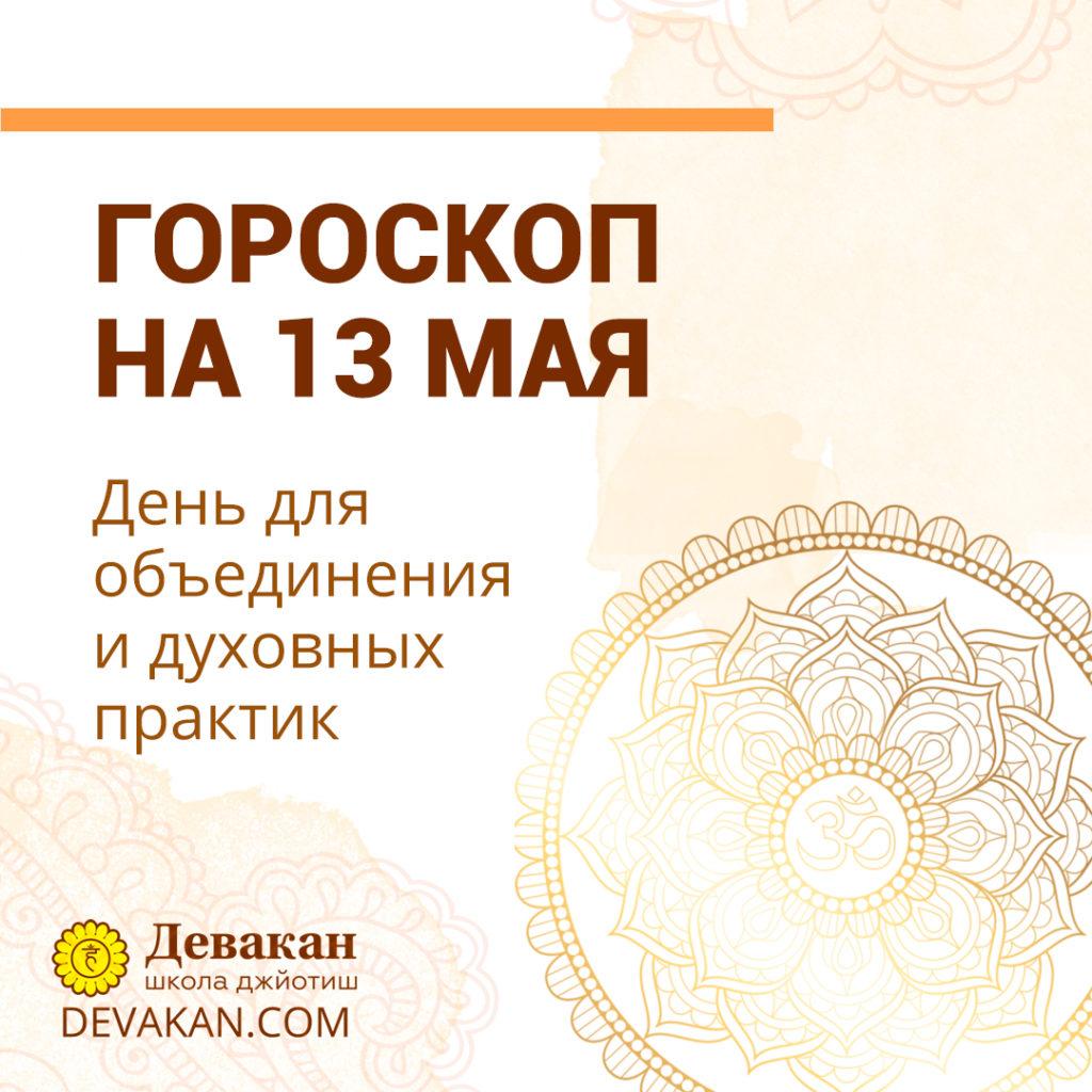гороскоп на сегодня 13 мая 2020