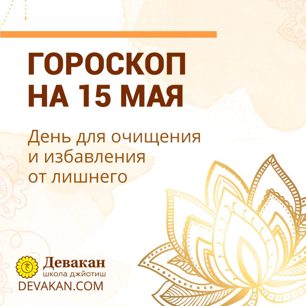 гороскоп на сегодня 15 мая 2020