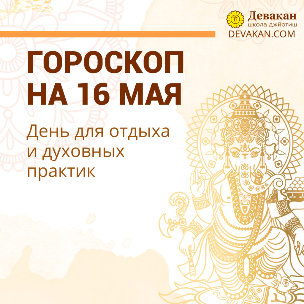 гороскоп на сегодня 16 мая 2020