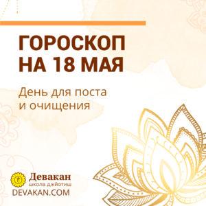гороскоп на сегодня 18 мая 2020гороскоп на сегодня 18 мая 2020