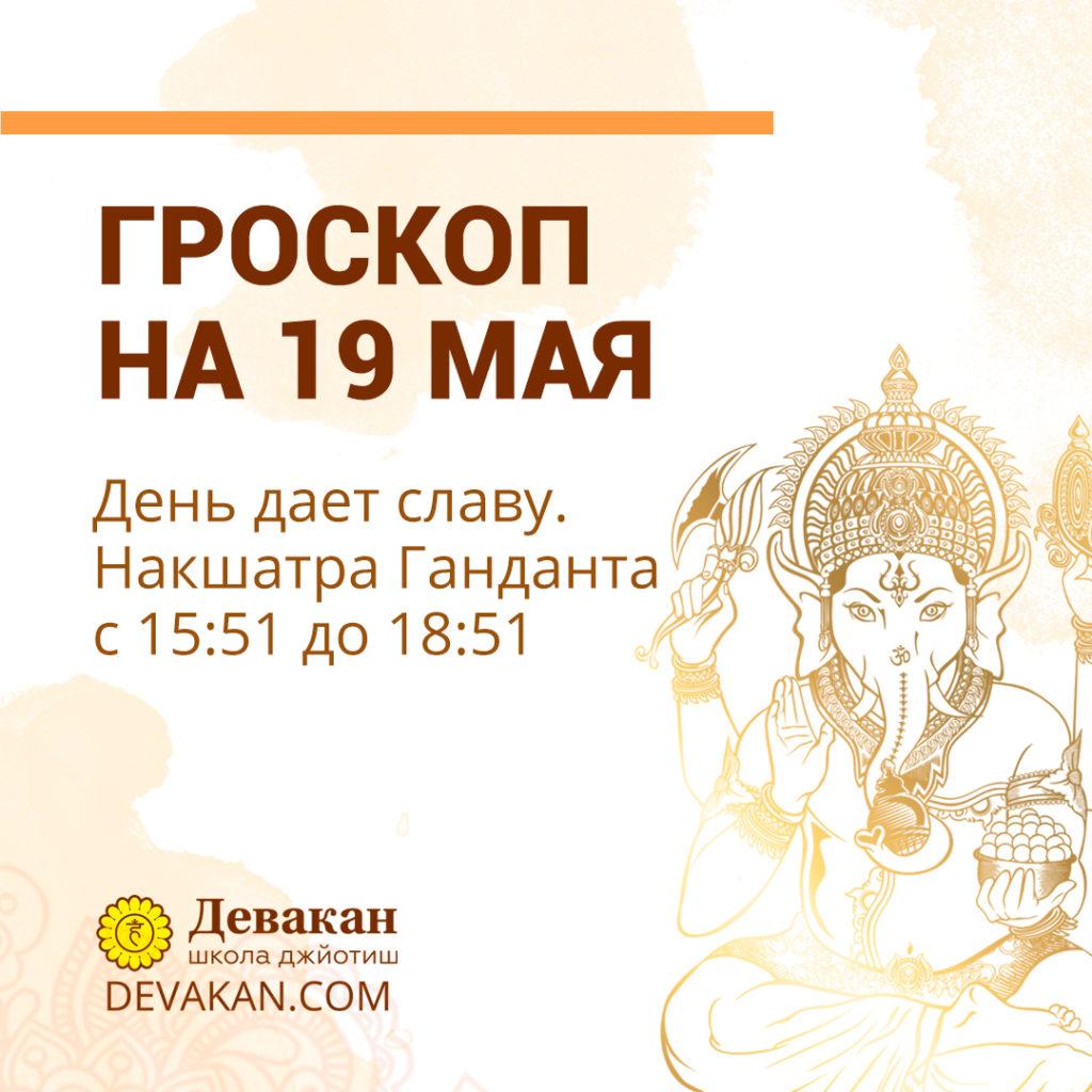 гороскоп на сегодня 19 мая 2020