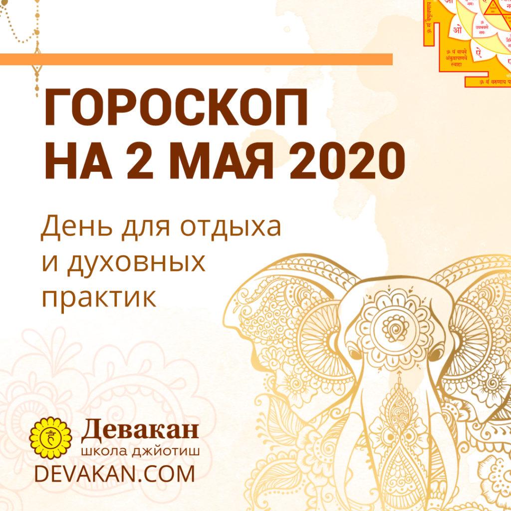 гороскоп на сегодня 2 мая 2020