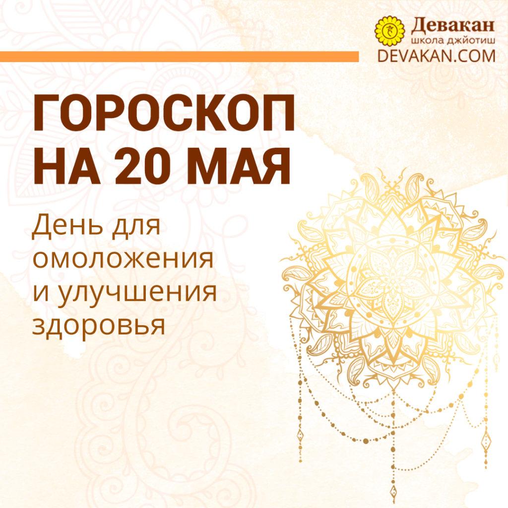 гороскоп на сегодня 20 мая 2020
